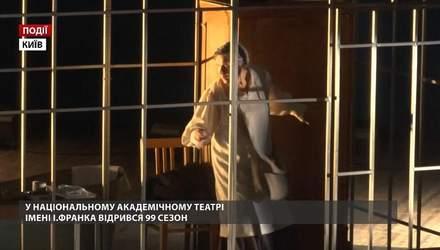 У Національному академічному театрі імені Івана Франка відкрився 99 сезон
