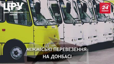 Східний експрес: чому перевізники безперешкодно їздять через блокпости на Донбасі