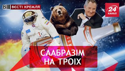 Вєсті Кремля. В космос з горілчаним двигуном РФ. Православний Ватикан