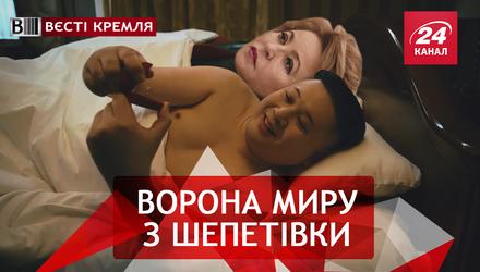 Вєсті Кремля. Валя-півстакана породичалась із Инами. Пиня не зміг пройти розумну урну
