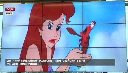 """Детский телеканал """"ВОЛЯ CINE + KIDS"""" осуществит мечты украинских принцесс"""