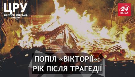 """Жгучий пепел """"Виктории"""": как целый год ищут виновных и наказывают """"стрелочников"""""""