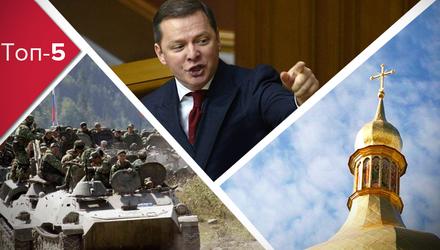 Єдина помісна церква, війна з Росією, Ляшко проти НАБУ: топ-5 блогів тижня