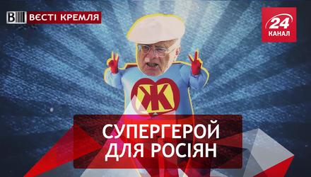 """Вєсті Кремля. Слівкі. Російський """"герой"""" Жириновський. Голлівудський сценарій від Путіна"""