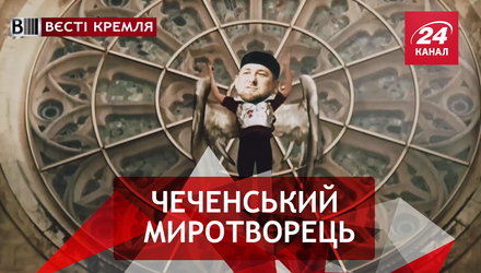 Вєсті Кремля. Слівкі. Ніжний і добрий Кадиров. Економічні казки для росіян