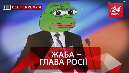 Вєсті Кремля. Жаби Путіна. Алюмінієві огірки від Дерипаски