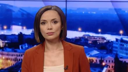 Підсумковий випуск новин за 21:00: Арешт майна міністра Омеляна. Критика Німеччини з боку Трампа