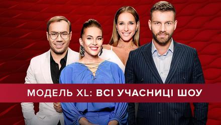 Модель XL 2 сезон: все участницы и фото