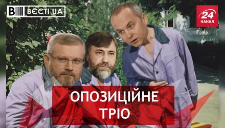 """Вєсті.UA. Монстрація від """"Опоблоку"""". Катеринчук повстав із політичного потойбіччя"""