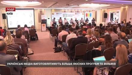 Українські медіа виготовлятимуть більше якісних програм та фільмів