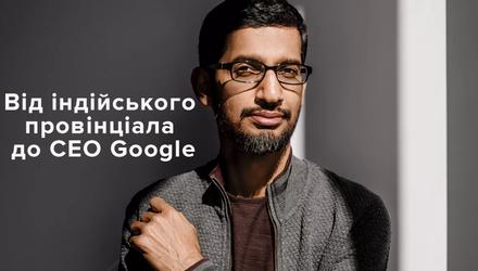 Хто такий Сундар Пічаї: звичайний індійський хлопчик, який став директором Google