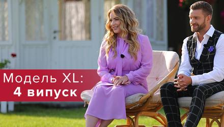 """Модель XL 2 сезон 4 випуск: """"вогонь"""" емоцій та """"весілля"""" суддів проекту"""