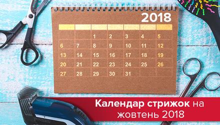 Лунный календарь стрижек на октябрь 2018: важные советы