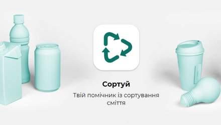 Українці створили додаток, що допоможе боротись зі сміттям