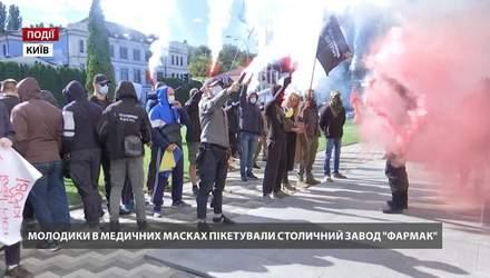 """Молодики в медичних масках пікетували столичний завод """"Фармак"""""""
