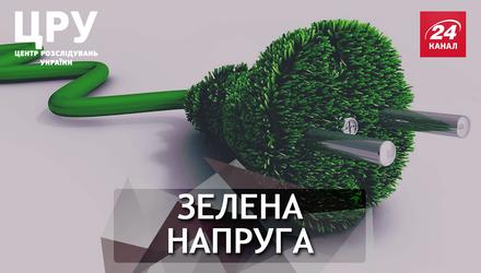 """Для кого на Киевщине """"зеленый тариф"""" превратился из экологического в прибыльный: расследование"""
