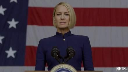 """""""Картковий будинок"""" представив новий тизер з Робін Райт в ролі президента"""