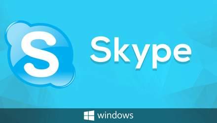 Microsoft припиняє оновлення класичного Skype