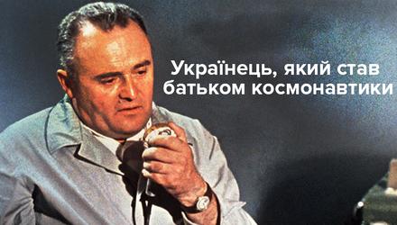 Сергей Королев: биография украинского инженера, который отправил первого человека в космос