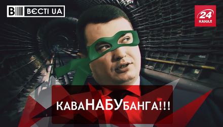 Вєсті.UA. Ситник оселився у метро. Інтимна зона Насірова