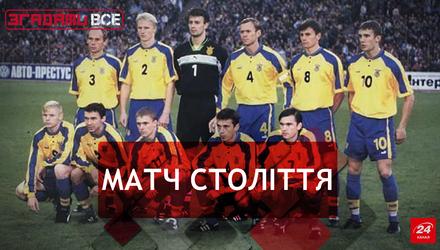 Згадати Все. Матч Україна – Росія (1998-й). Перший, суперпринциповий