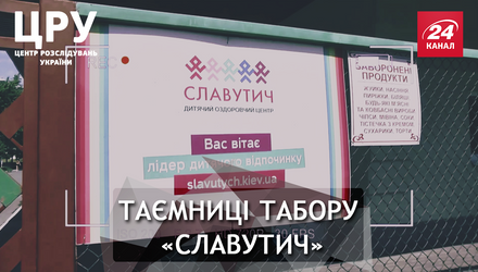 """Жуткие тайны печально известного лагеря """"Славутич"""", из-за халатности которого умерла девочка"""