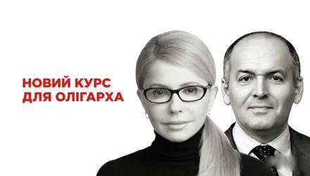 Чому Тимошенко проводить непублічні зустрічі з олігархом Пінчуком