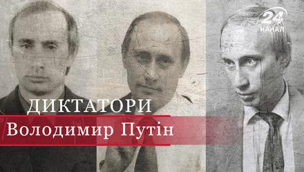 Як Путін став президентом РФ: маловідомі факти політичної кар'єри чекіста
