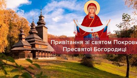 Праздник Покрова Пресвятой Богородицы: искренние поздравления в прозе и стихах