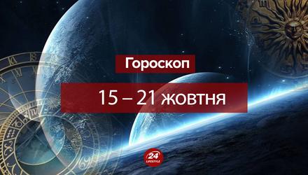 Гороскоп на неделю 15 – 21 октября 2018 для всех знаков Зодиака