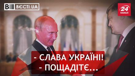 Вести.UA. Ловушка для Путина. Фейки Пашинского