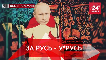 Вести Кремля. Путин и молодильное яблоко. Удвоение армии чиновников России