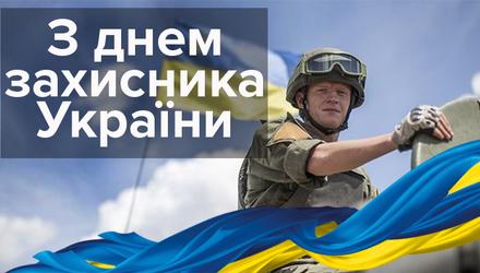 День защитника Украины-2019: поздравления в стихах и прозе