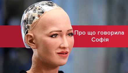 Любов між людиною і машиною та привабливий Гройсман: що сказала робот Софія у Києві