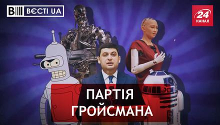 Вести. UA. Робот София идет в политику. Вилкул против ЛГБТ