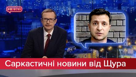Саркастические новости от Щура. Предвыборный флешмоб Зеленского. Надоедливая реклама Тимошенко
