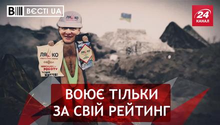 Вести.UA. Радикальная помощь Ляшко. Пустые обещания Луценко