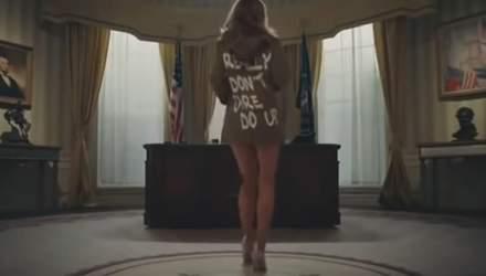 Оголена Меланія Трамп танцює стриптиз: репер T. I.  опублікував скандальне відео