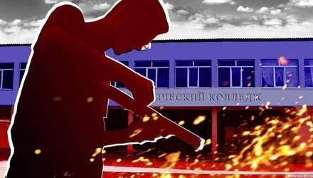 Массовое убийство в Керчи: Росляков делился с друзьями планами о нападении на колледж