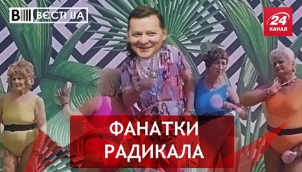 Вести.UA. Электорат Ляшко. Связь Марченко с церковью