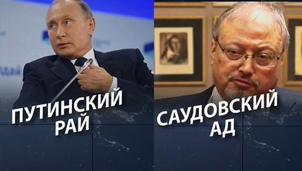 Путинский рай и Саудовский ад: почему мир становится все более безумным