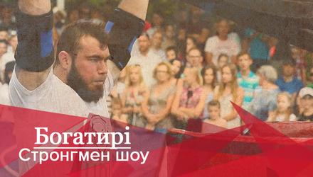 Богатыри. Стронгмен-шоу: Кто завоевал мощную победу на этапе Кубка Украины