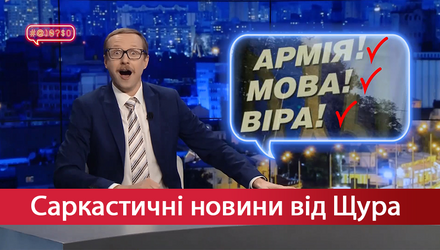 Саркастические новости от Щура. Порошенко публично принял горячую ванну. Взятие Кипра Ляшко