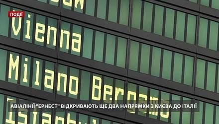 """Авіалінії """"Ернест"""" відкривають ще два напрямки з Києва до Італії"""