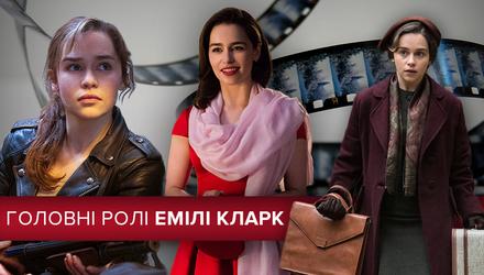 """Емілії Кларк – 32: Топ-3 ролі акторки, окрім серіалу """"Гра престолів"""""""