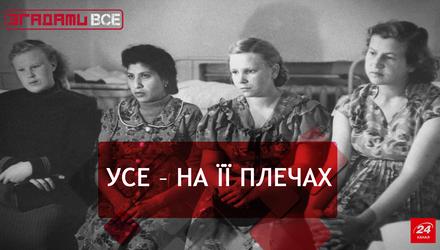 Вспомнить Все: Советская женщина