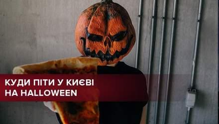 Куди піти у Києві на Хелловін 2018: афіша заходів