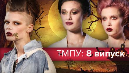 Топ-модель по-украински 2 сезон 9 выпуск: за свои грехи участники буквально горели на подиуме
