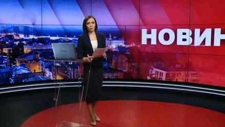 """Підсумковий випуск новин за 21:00: Медичний огляд Зайцевої. Українці на """"Іграх Нескорених"""""""