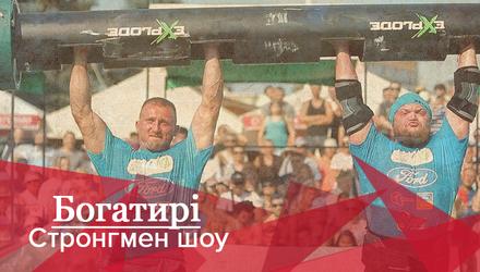 Богатирі. Стронгмен-шоу: Хто став чемпіоном України у парному форматі змагань з стронгмену